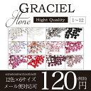 【メール便可】GRACIEL STONE 【1】〜【12】[ガラスストーン  ラインストーン ネイルアート ネイル デコ]