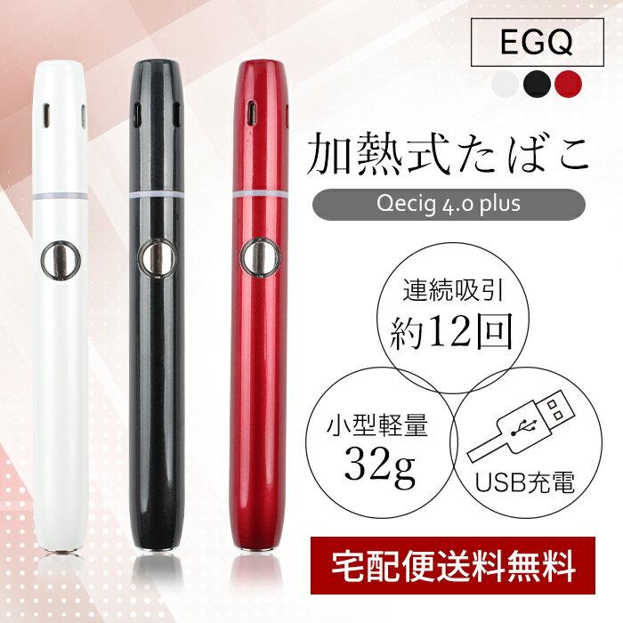 宅配便 加熱式タバコ[EGQ]GW 新生活 母の日