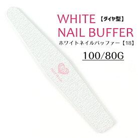 メール便 [ダイヤ型](100/80G)ホワイトネイルバッファー 福袋 冬ネイル 20_st
