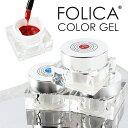 メール便送料無料 Folica(フォリカ)カラージェル | ジェル ジェルネイル ネイル ネイルアート ネイルカラー カラージ…