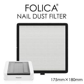 メール便送料無料 Folica ダストフィルター  ネイルマシン 集塵機 フィルター