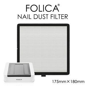 メール便送料無料 Folica ダストフィルター |ネイルマシン 集塵機 フィルター 福袋 冬ネイル 20_st