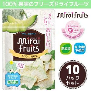 フリーズドライフルーツ mirai fruits ミライフルーツ 未来果実 メロン 10g×10パック 無添加 砂糖不使用 ベビーフード 防災
