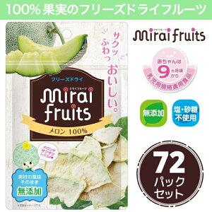 フリーズドライフルーツ mirai fruits ミライフルーツ 未来果実 メロン 10g×72パック 無添加 砂糖不使用 ベビーフード 防災