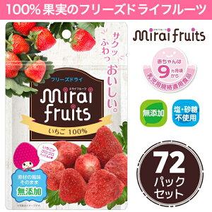 【入荷しました!】ミライフルーツ いちご 72パック 未来果実 フリーズドライフルーツ 乾燥イチゴ 無添加 砂糖不使用 ベビーフード ヨーグルト シリアル グラノーラ お菓子作り まとめ買い