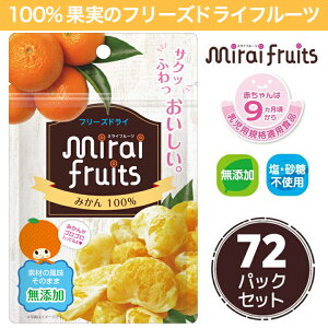 【送料無料】フリーズドライフルーツ mirai fruits ミライフルーツ 未来果実 みかん 10g×72袋 無添加 砂糖不使用 ベビーフード 防災