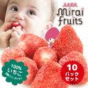 【安心のメーカーオフィシャルショップ】《こども おやつ》やみつきサクサク新食感 フリーズドライフルーツ !【mirai fruits( ミライフルーツ )未来果... ランキングお取り寄せ