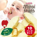 【安心のメーカー直販】フリーズドライフルーツ mirai fruits ミライフルーツ 未来果実 りんご 12g×10袋 無添加 砂糖不使用 ベビーフード