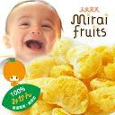 【安心のメーカー直販】【賞味期限:2017年11月23日】フリーズドライフルーツ mirai fruits ミライフルーツ 未来果実 …
