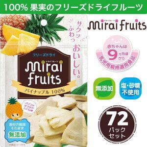 フリーズドライフルーツ mirai fruits ミライフルーツ 未来果実 パイナップル 10g×72パック 無添加 砂糖不使用 ベビーフード 防災