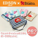 Bitatto付きウェットティッシュポーチ EggBaby EDISON エジソン