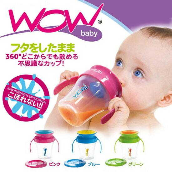 EDISONmama エジソンママ WowCup Baby ワオカップ ベビー コップ ハンドル マグ こぼれない トレーニング 食器 食事 赤ちゃん キッズ 子供用 おしゃれ かわいい