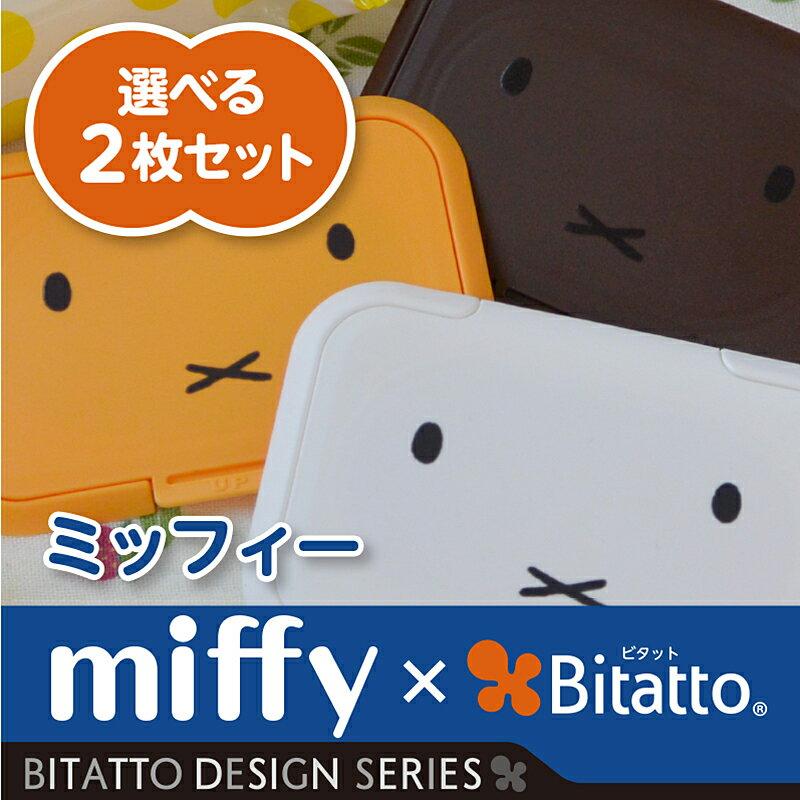 【安心のメーカー直販】【クロネコDM便対応】Bitatto ビタット ミッフィー miffy 選べる2枚セット レギュラーサイズ ウェットシートの ふた おしりふき