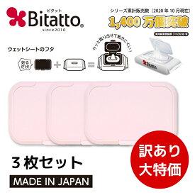 訳あり大特価!【ピンク3枚セット】Bitatto ビタット レギュラーサイズ