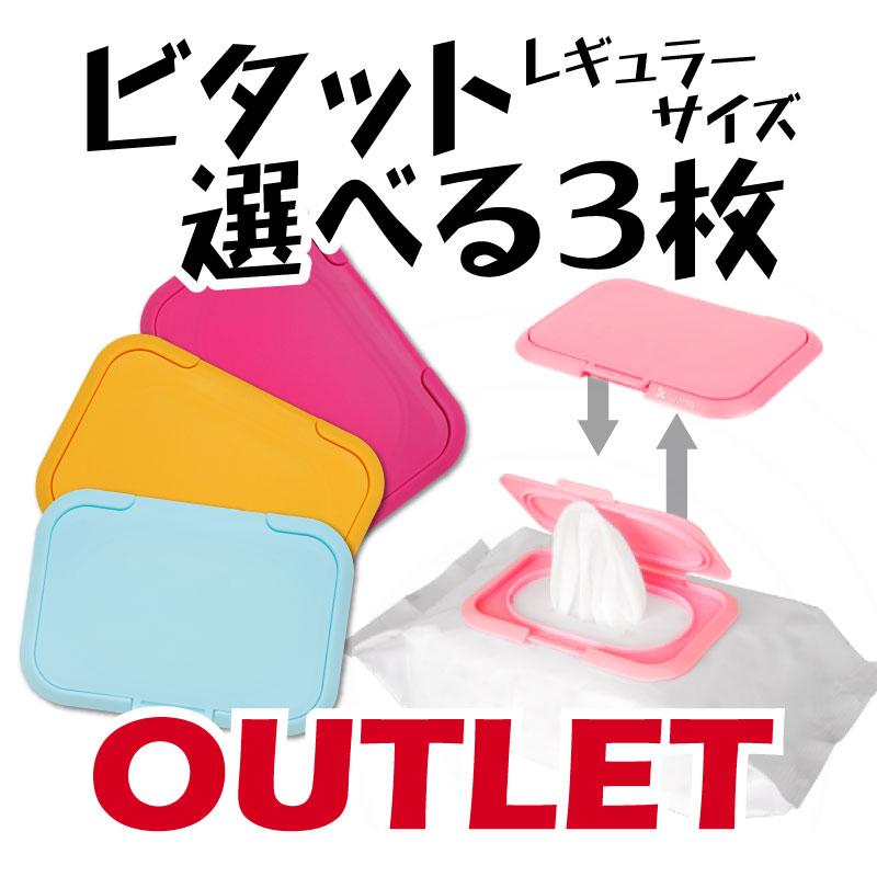 【安心のメーカー直販】【アウトレット】Bitatto ビタット 選べる3枚セット レギュラーサイズ ウェットシートのふた おしりふき