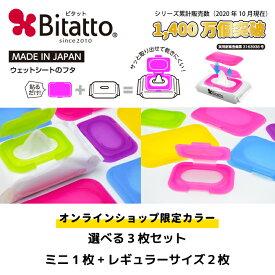 Bitatto POP ビタットポップ レギュラー(通常)サイズ2枚+ミニサイズ1枚 選べる3枚セット ウェットシート ふた おしりふき フタ クリアカラー おしゃれ かわいい【メール便対応】