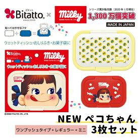 【2020年NEW】ウェットシートのふた ペコちゃん コンプリート 3種類セット おしりふきふた ビタット bitatto