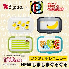 【NEW】【安心のメーカー直販】Bitatto ビタット プラス しましまぐるぐる ウェットシート ふた おしりふき フタ キャラクター
