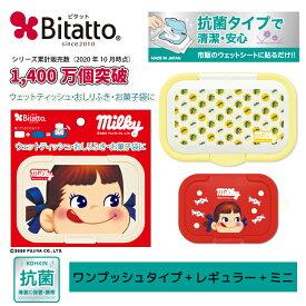 ウェットシートのふた ペコちゃん コンプリート 3種類セット おしりふきふた ビタット bitatto おしりふきのふた