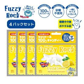 キシリトール 100% キャンディー タブレット FuzzyRock ファジーロック レモン味 4パックセット あめ アメ こども 虫歯 甘い 爽快感 歯磨き ノンシュガー 糖類オフ 歯 矯正 防災