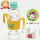 【安心のメーカーオフィシャルショップ】Bitatto HOLDERS(ビタットホルダーズ) 【哺乳瓶】 【ペットボトル】 【ドリンクホルダー】