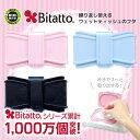 【安心のメーカー直販】【送料無料】 Bitatto ビタット Ribbon リボン リボン型 ウェットシートのふた おしりふき