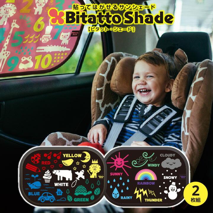 【安心のメーカー直販】【ネコポス対応】Bitatto Shade(ビタットシェード) [カラー&ウェザー] サンシェード 車 日よけ かわいい カーシェード 知育