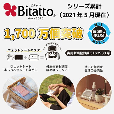 【メーカー直販】Bitattoビタットレギュラーサイズウェットシートのふたおしりふき【10P03Dec16】