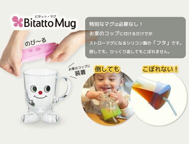 Bitatto_Mug_ビタットマグ