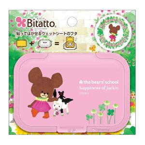 【安心のメーカー直販】Bitatto ビタット くまのがっこう レギュラー(通常)サイズ [ハピネス ピンク] ウェットシート ふた おしりふき フタ ジャッキー キャラクター グッズ かわいい【メール