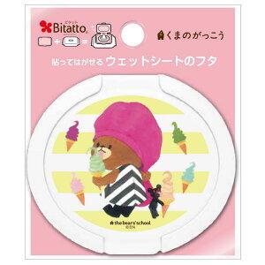 Bitatto ビタット くまのがっこう 丸型サイズ [ソフトクリーム 丸型] ホワイト ウェットシート ふた おしりふき フタ くまがく ラウンドサイズ ジャッキー キャラクター グッズ かわいい 絵本
