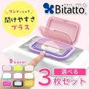 【安心のメーカー直販】Bitatto + ビタットプラス 選べる3枚セット ワンプッシュタイプ ワンタッチ ウェットシート ふ…