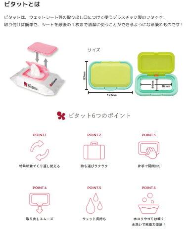 ☆★ワンプッシュタイプ★☆Bitatto+(ビタットプラス)選べる4枚セット