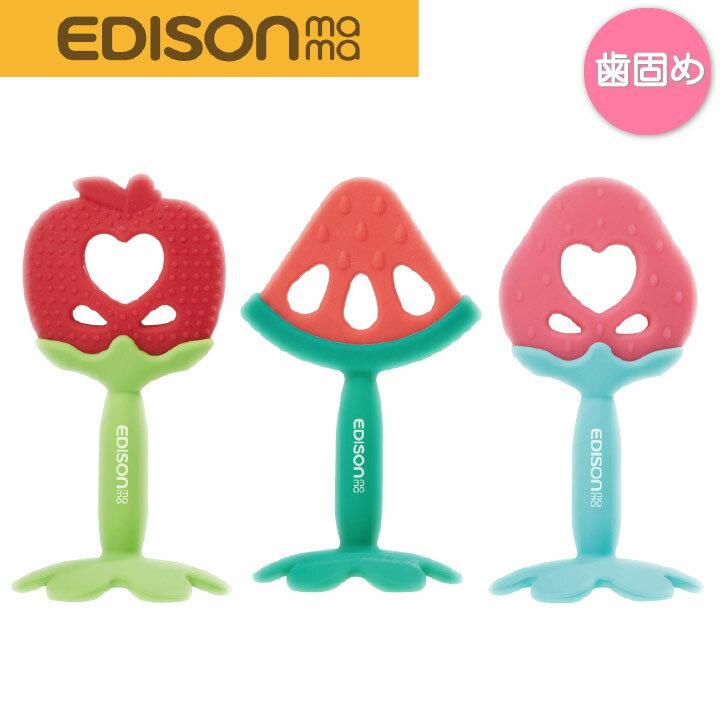 エジソンのフルーツ歯固め りんご スイカ いちご おしゃぶり フルーツ エジソンのフォーク&スプーン エジソンのお箸 出産祝い プレゼント ギフト エジソンママ EDISON mama