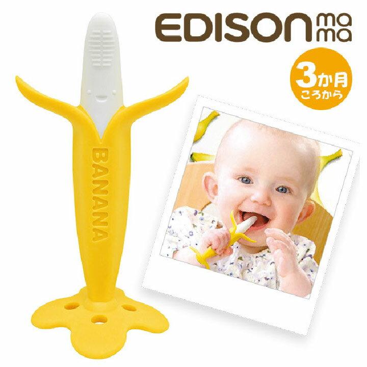EDISONmama エジソンママ カミカミ Baby バナナ ベビー 歯固め 歯がため おしゃぶり 育児 グッズ 子供 赤ちゃん 乳幼児 エジソンのお箸 おしゃれ かわいい インスタ映え 出産 誕生 祝い プチギフト お出かけ