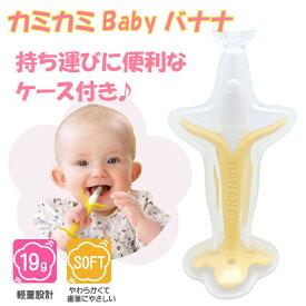 歯固め 歯がため エジソンママ カミカミ Baby バナナ ケース付 ベビー おしゃぶり 育児 グッズ 子供 赤ちゃん 乳幼児 エジソンのお箸 おしゃれ かわいい インスタ映え 出産 誕生 祝い プチギフト お出かけ
