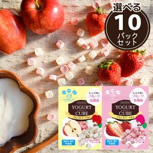 【タイムセール5%OFF】【安心のメーカー直販】ヨーグルトキューブ いちご りんご 選べる10パックセット(5+5) ミライフルーツ フリーズドライフルーツ 乾燥イチゴ 無添加 ベビーフード ヨー