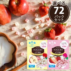 【タイムセール6%OFF】【安心のメーカー直販】ヨーグルトキューブ いちご りんご 選べる72パックセット(36+36) ミライフルーツ フリーズドライフルーツ 乾燥イチゴ 無添加 ベビーフード ヨー