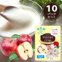 【セール】【安心のメーカー直販】ヨーグルトキューブ りんご 10パックセット ミライフルーツ 16g 未来果実 フリーズ…