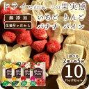 【安心のメーカー直販】フリーズドライフルーツ mirai fruits ミライフルーツ 未来果実 いちご りんご バナナ パイナップル みかん メ…