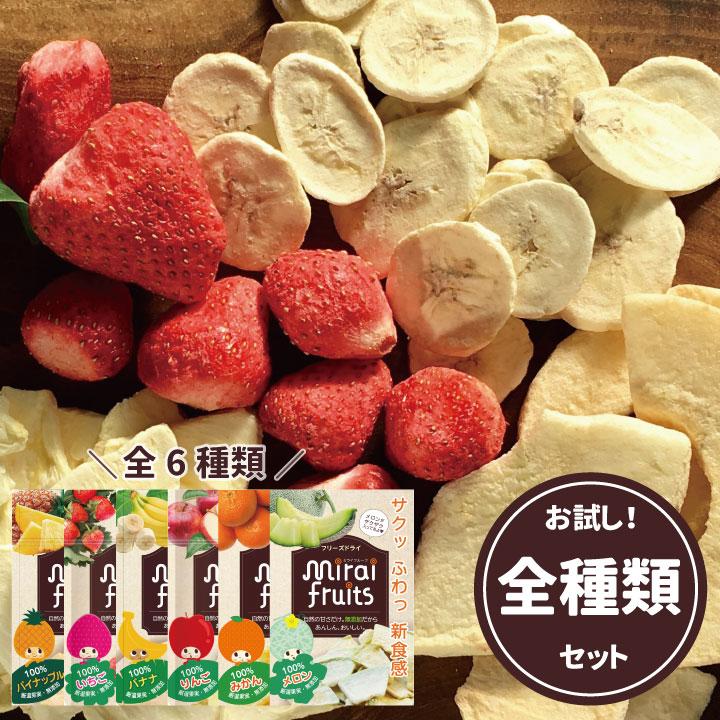 【安心のメーカー直販】mirai fruits ミライフルーツ いちご りんご バナナ パイナップル 全種類セット 未来果実 フリーズドライフルーツ 乾燥 無添加 砂糖不使用 ベビーフード ヨーグルト シリアル グラノーラ お菓子作り お試し