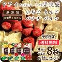 【8月31日発送】【安心のメーカー直販】【送料無料】mirai fruits ミライフルーツ いちご りんご バナナ パイナップル 全種類×各2パッ…