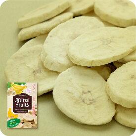 【安心のメーカー直販】mirai fruits ミライフルーツ バナナ 12g 未来果実 フリーズドライフルーツ 乾燥 無添加 砂糖不使用 ベビーフード ヨーグルト シリアル グラノーラ お菓子作り お試し