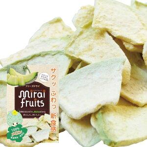 mirai fruits ミライフルーツ メロン フリーズドライフルーツ 乾燥 無添加 砂糖不使用 ベビーフード ヨーグルト シリアル グラノーラ お菓子作り お試し 防災