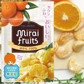 【安心のメーカー直販】フリーズドライフルーツ mirai fruits ミライフルーツ 未来果実 みかん 無添加 砂糖不使用 ベビーフード