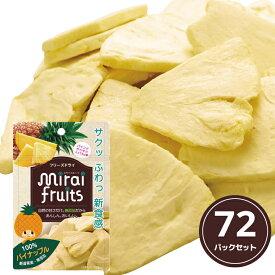 フリーズドライフルーツ mirai fruits ミライフルーツ 未来果実 パイナップル 10g×72パック 無添加 砂糖不使用 ベビーフード