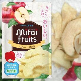 【安心のメーカー直販】mirai fruits ミライフルーツ りんご 12g 未来果実 フリーズドライフルーツ 乾燥リンゴ 無添加 砂糖不使用 ベビーフード ヨーグルト シリアル グラノーラ お菓子作り お試し