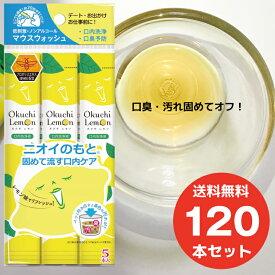 オクチレモン(口内洗浄液)【24セット】120本セット 防災