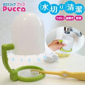 【ポイント5倍】逆立ちコップ Pucco プッコ コップ 歯磨き 食器 カップ 回転 スタンド 洗面所 水切り 清潔 介護 入院 飲み薬 キッチン 衛生的 子供 まちかど NHK