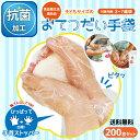 子どもサイズのおてつだい手袋 200枚セット 25枚入 ビニール手袋 子供用 使い捨て 食品 こども おてつだい 左右兼用 …